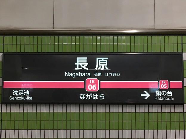 長原駅 Nagahara Sta.
