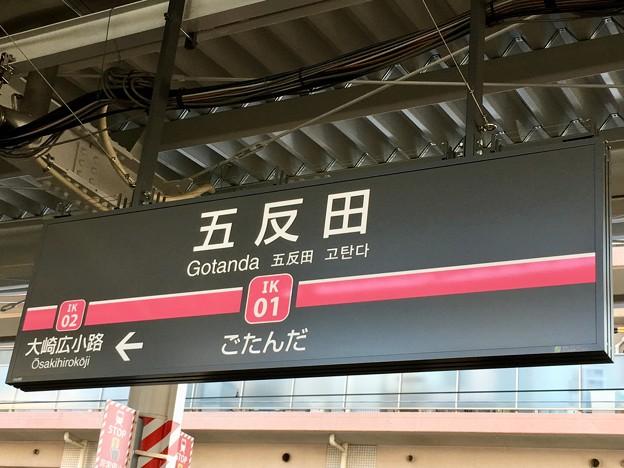 五反田駅 Gotanda Sta.