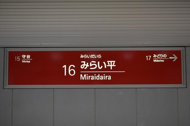 みらい平駅 Miraidaira Sta.