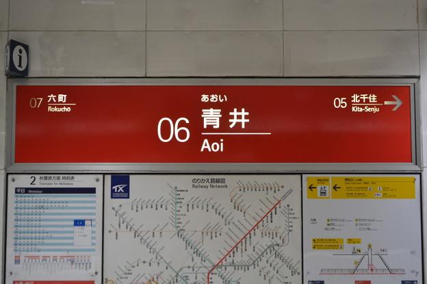 青井駅 Aoi Sta.
