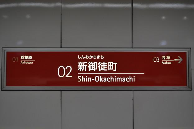 新御徒町駅 Shin-Okachimachi Sta.