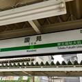 Photos: 国見駅 Kunimi Sta.
