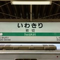 写真: 岩切駅 Iwakiri Sta.