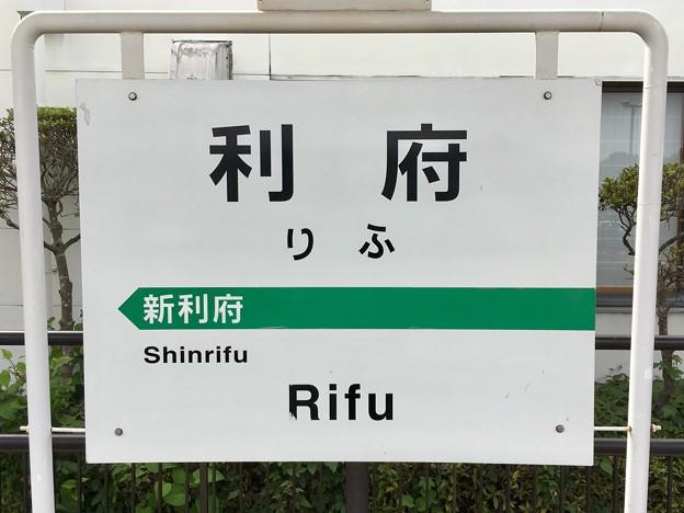 写真: 利府駅 Rifu Sta.