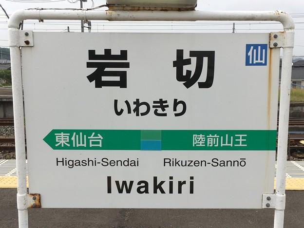 岩切駅 Iwakiri Sta.