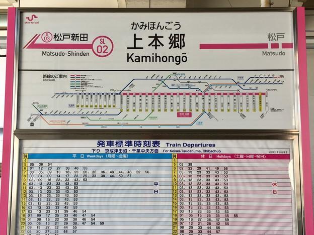 上本郷駅 Kamihongo Sta.