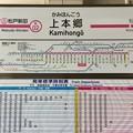 Photos: 上本郷駅 Kamihongo Sta.