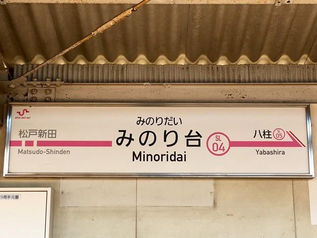 みのり台駅 Minoridai Sta.