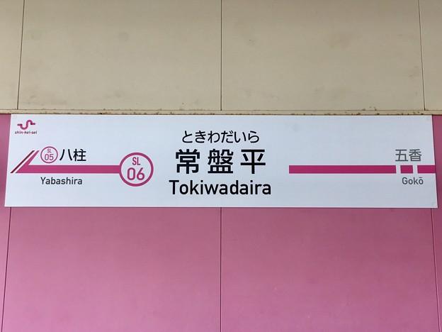 常盤平駅 Tokiwadaira Sta.