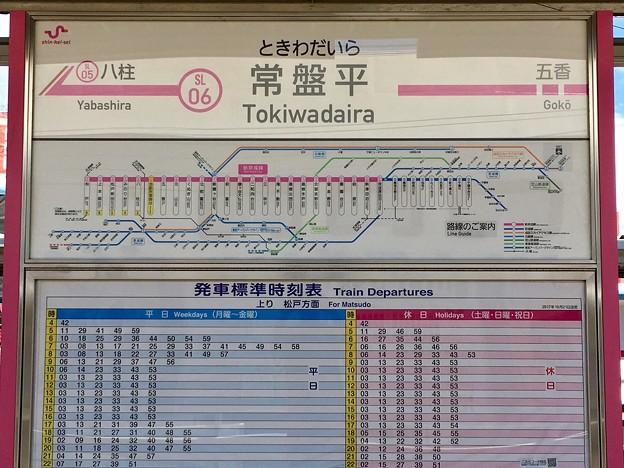 Photos: 常盤平駅 Tokiwadaira Sta.