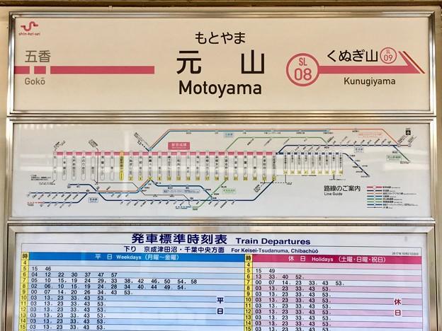 元山駅 Motoyama Sta.