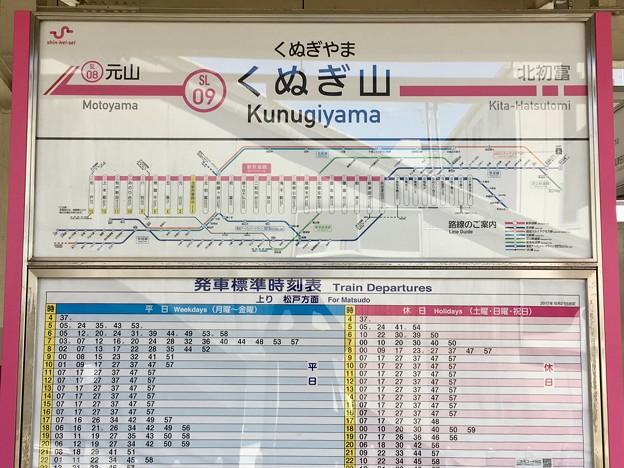 くぬぎ山駅 Kunugiyama Sta.