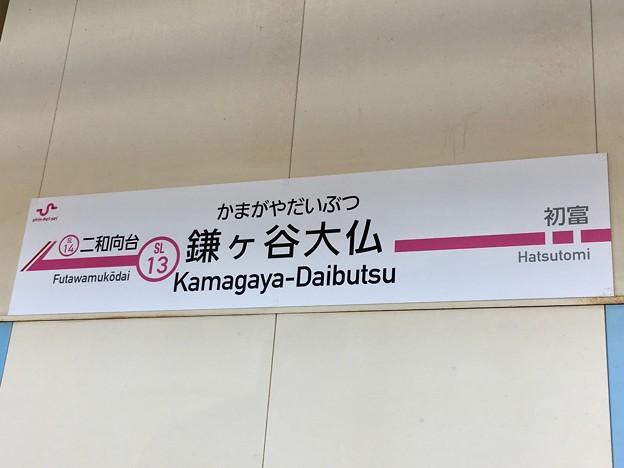 鎌ヶ谷大仏駅 Kamagaya-Daibutsu Sta.