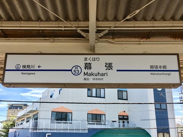 京成幕張駅 Keisei-Makuhari Sta.