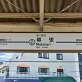 写真: 京成幕張駅 Keisei-Makuhari Sta.
