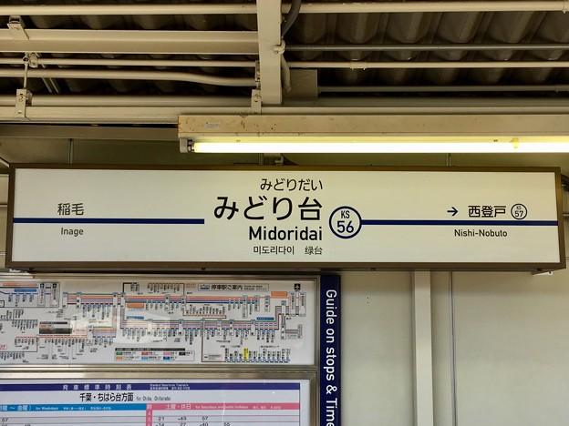 みどり台駅 Midoridai Sta.