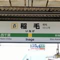 稲毛駅 Inage Sta.