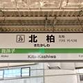 Photos: 北柏駅 Kita-Kashiwa Sta.