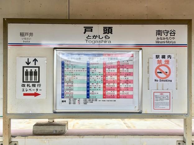 戸頭駅 Togashira Sta.