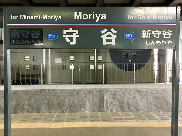 守谷駅 Moriya Sta.