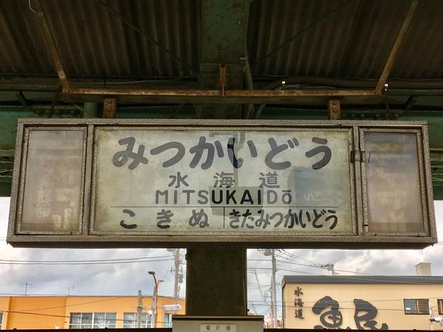 水海道駅 Mitsukaido Sta.