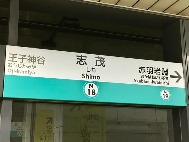志茂駅 Shimo Sta.