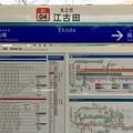Photos: 江古田駅 Ekoda Sta.