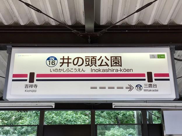 井の頭公園駅 Inokashira-koen Sta.