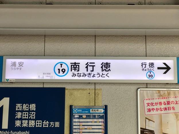 南行徳駅 Minami-gyotoku Sta.