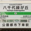八千代緑が丘駅 Yachiyo-midorigaoka Sta.
