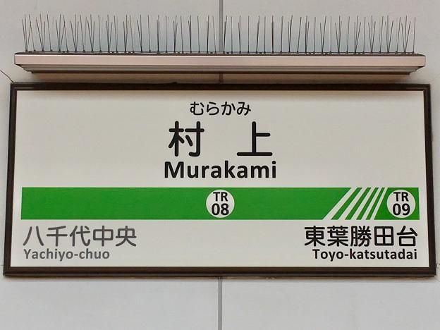 村上駅 Murakami Sta.