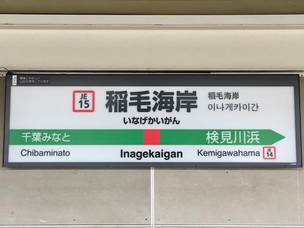 稲毛海岸駅 Inagekaigan Sta.