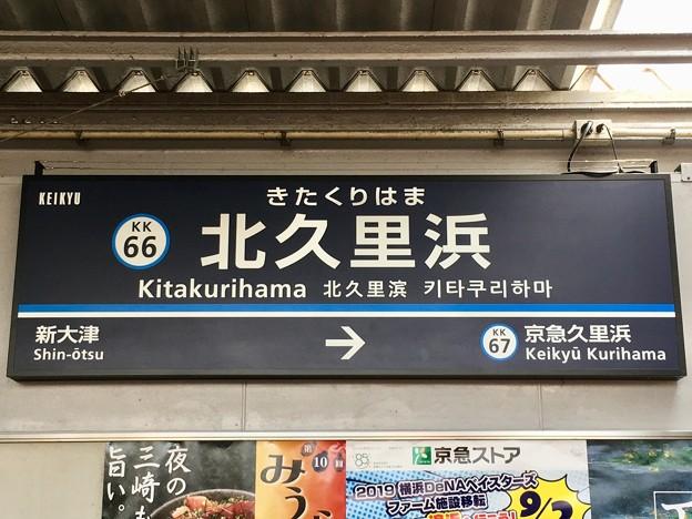 北久里浜駅 Kitakurihama Sta.