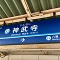 Photos: 神武寺駅 Jimmuji Sta.
