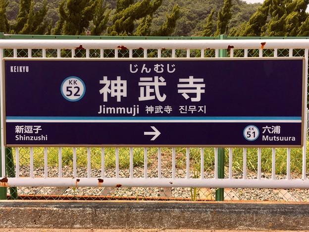 神武寺駅 Jimmuji Sta.