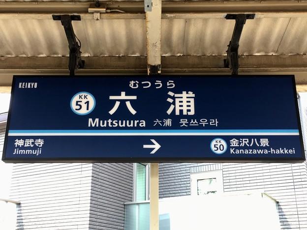 六浦駅 Mutsuura Sta.