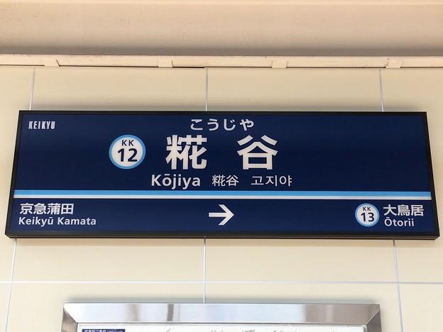 糀谷駅 Kojiya Sta.