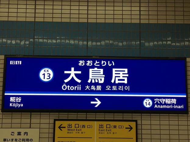 大鳥居駅 Otorii Sta.