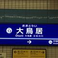 Photos: 大鳥居駅 Otorii Sta.