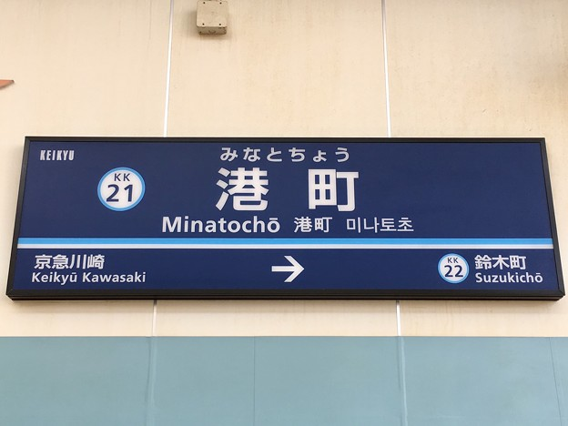 港町駅 Minatocho Sta.