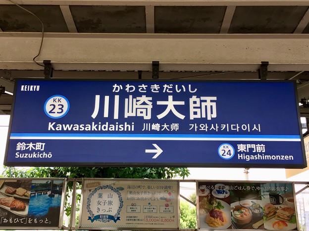 川崎大師駅 Kawasakidaishi Sta.