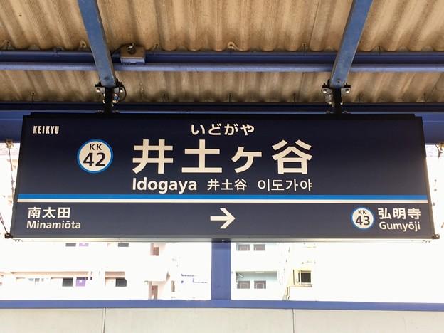 井土ヶ谷駅 Idogaya Sta.