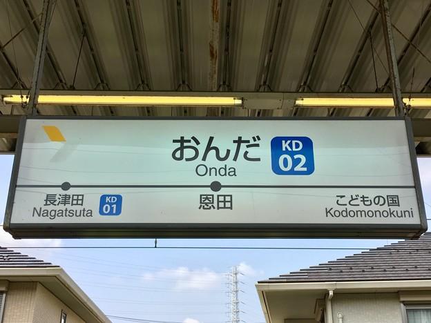 恩田駅 Onda Sta.