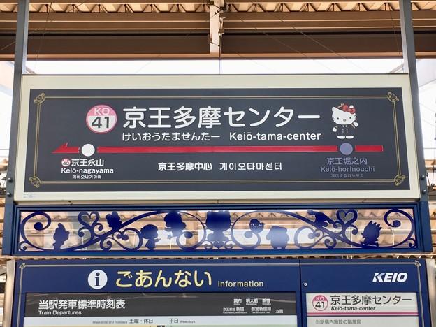 京王多摩センター駅 Keio-tama-center Sta.