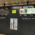 東葉高速鉄道 北習志野駅の発車標