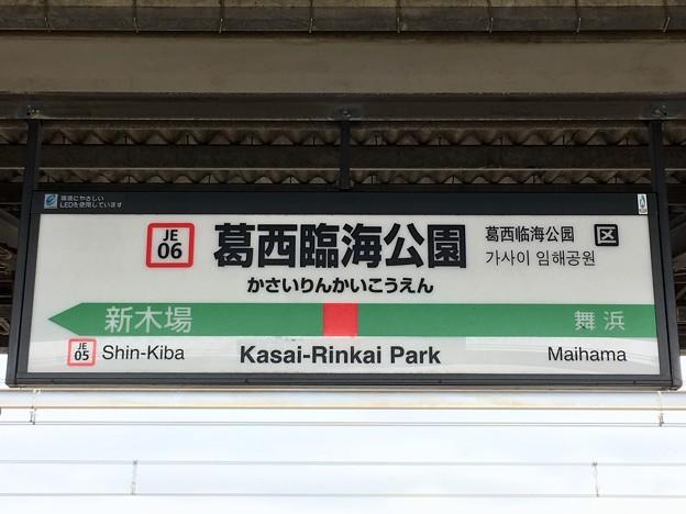 葛西臨海公園駅 Kasai-Rinkai Park Sta.