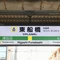 東船橋駅 Higashi-Funabashi Sta.