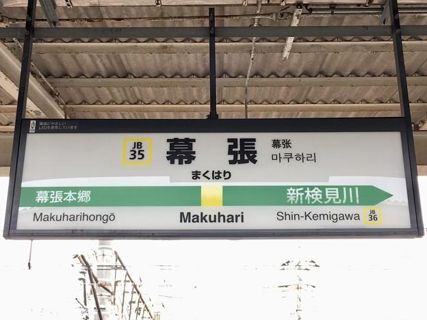 幕張駅 Makuhari Sta.
