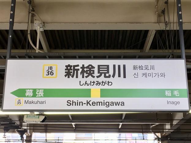 新検見川駅 Shin-Kemigawa Sta.