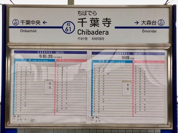 千葉寺駅 Chibadera Sta.